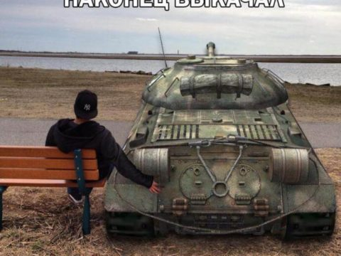 прикол танки